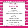 Years 1/2 Session A Program 4
